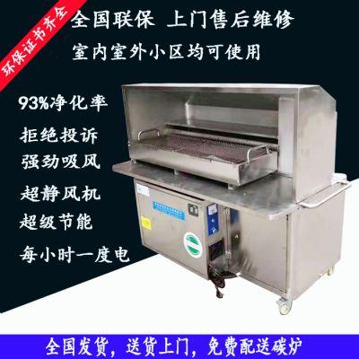 【阳江】万宏环保烧烤净化车木炭油烟处理设备烧烤油烟净化器