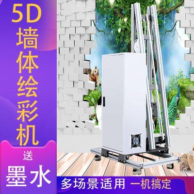 智能墙体彩绘机室内室外大型广告画面喷绘机3D5D高清喷头自动定位