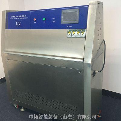 紫外线老化箱 紫外线加速试验机 紫外线老化试验设备