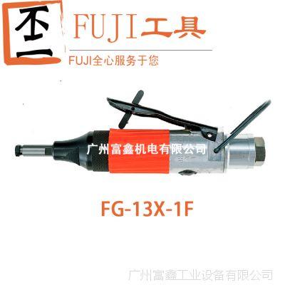 日本富士FUJI工业级气动工具气动模磨机FG-13X-1F