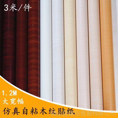 pvc自粘墙纸壁纸木纹 桌面柜门衣柜家具翻新仿木加厚墙贴纸贴防水