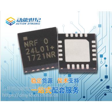 nRF24L01 无线数传模块之间的区别,射频IC,QFN