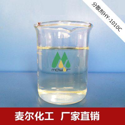 无机颜料分散剂HY-1010C|水性涂料润湿分散剂厂家