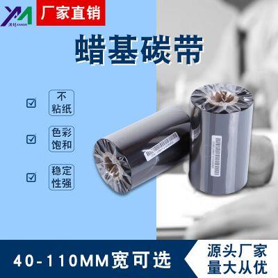 厂家直销蜡基碳带40~110*300条码打印机碳带铜版标签吊牌打印色带