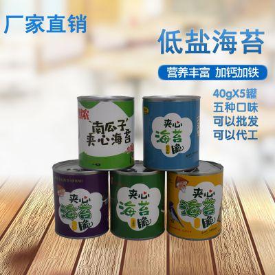 默农夹心海苔40g罐装芝麻夹心脆小片海苔儿童零食海苔即食紫菜脆片