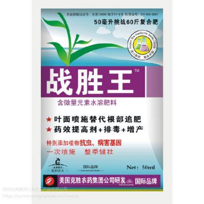 战胜王叶面肥植物生长调节剂蔬菜果树微量元素肥料厂家直销批发