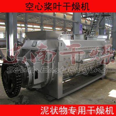 硅藻泥空心桨叶干燥设备 双桨叶干燥机 找常州东南厂家