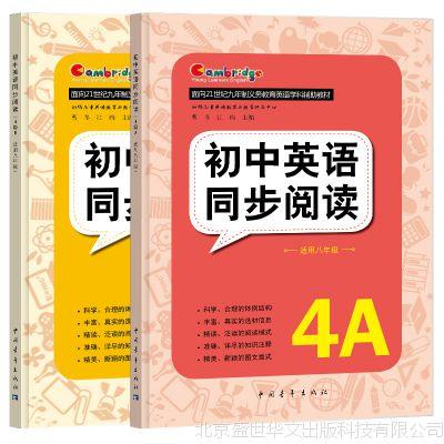 剑桥初中英语同步阅读八年级套装 初中入门书籍  限时5.9折包邮