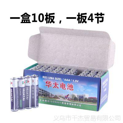 7号电池儿童电动小玩具电源配件 厂家直销批发 1元4节