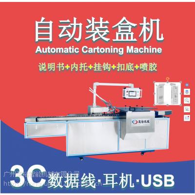 数据线耳机广州装盒机封口机厂家 装盒机封口机深圳USB