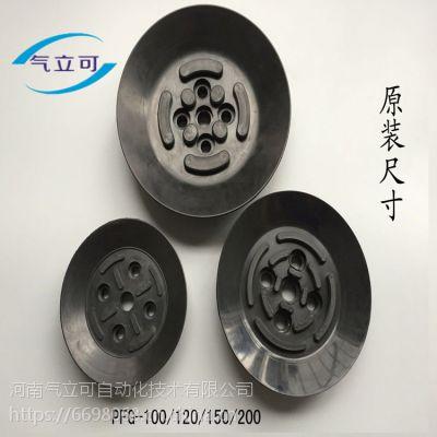 PFG-150 NBR吸盘 进口硅胶S 单层直径150mm真空吸盘