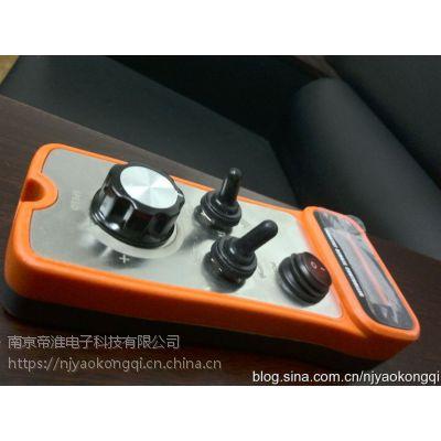 非标工业遥控器设计南京帝淮科技支持同步或异步操作调速电机遥控器产品定制解读