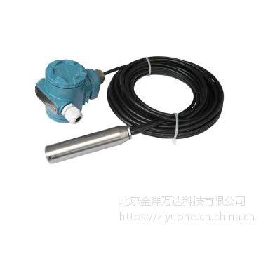 金洋万达/投入式液位传感器/JY01/TRS-YZ