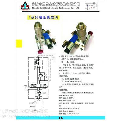 TDJ-02 小流量系列增压集成块