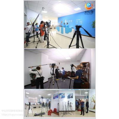中山宣传片 中山纪录片 中山动画制作 中山视频拍摄 中山摄影摄像-中山好印象影视策划公司