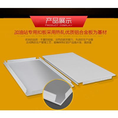 加油站防火天花专用白色300面防风铝条扣铝扣板
