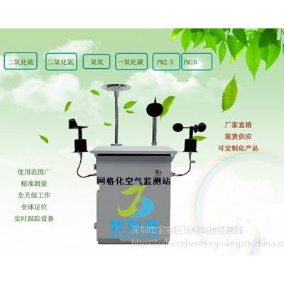 大气网格化空气监测站 TSP扬尘环境质量微型监测系统-碧如蓝
