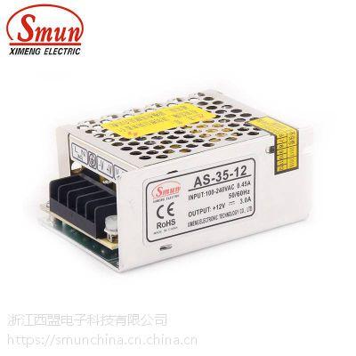Smun小体积开关电源12V3A稳压变压器生产厂家