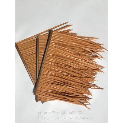 山西省汾西县合成茅草改造工程,米研厂家直销逼真复古材料