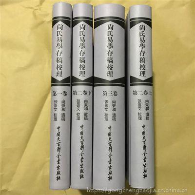 尚氏易学存稿校理(1-3卷共四册·精装)中国大百科全书出版社; 第1版 (2005年6月1日)