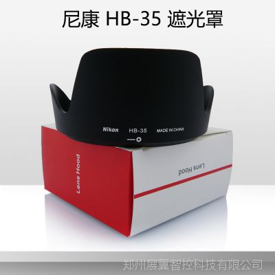 尼康HB-35遮光罩 D7100 D7000 D90 18-200 镜头72MM遮光罩