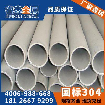 304不锈钢无缝管 排污工程不锈钢无缝水管 耐腐工业管