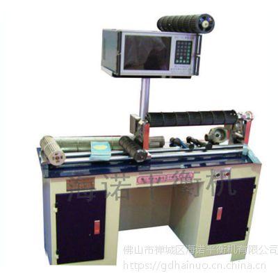 海诺十年经验专注平衡机RGQ-5空调分体机贯流风轮专用平衡机