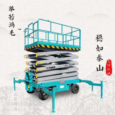 SJY0.5T-8M剪叉式高空作业平台 移动式液压升降机 电动升降台