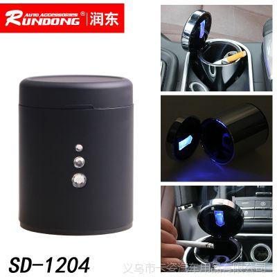 舜威 带LED灯车载烟灰缸 车用烟灰缸 镶钻黑 全镀银两色SD-1204