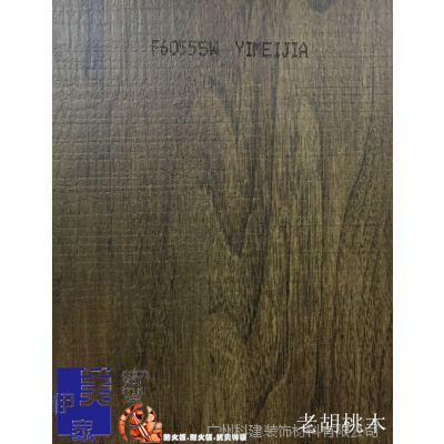 伊美家防火板老胡桃木6055ST锯齿面 富美家同款耐火板装饰胶合板