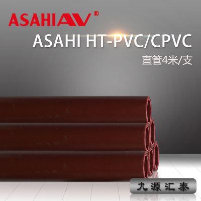 日本ASAHI AV直管/HT-PVC/CPVC/耐高温管路系统/旭有机材