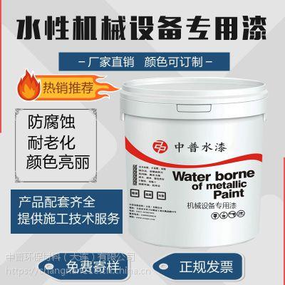 大连中普机械设备防腐专用水性漆 机械丙烯酸防腐涂料