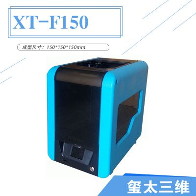 玺太 高精度便携式三维立体打印机3D打印机家用桌面级FDM3D打印机 修改