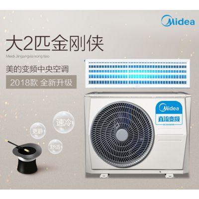 北京美的变频风管机一拖一家用TR冷暖2匹KFR-51T2W/BP3DN1-TR