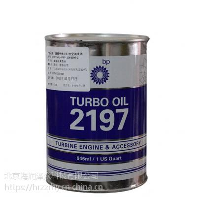 批发BP2197航空润滑油 BP2197航空润滑油 BP2197航空润滑油