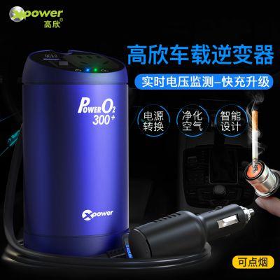 高欣T300升级款车载逆变器 全新陶瓷芯点烟 带电瓶电压检测功能