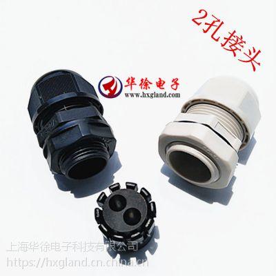 塑料2孔防水接头|多孔电缆固定头|二孔电缆锁头|格兰头 PG7-H2-03