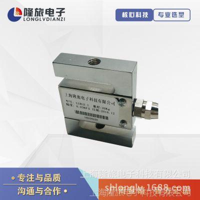 供应S型拉压力传感器电子称传感器拉力传感器料斗称重传感器