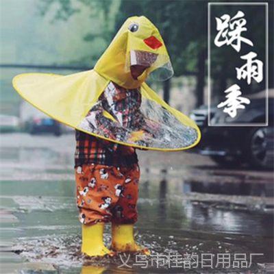 抖音网红儿童雨衣 创意个性一体小黄鸭雨帽幼儿园小朋友遮雨神器