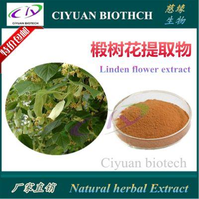 椴树花提取物10:1 Linden flowers Eextract 慈缘生物 品质保证