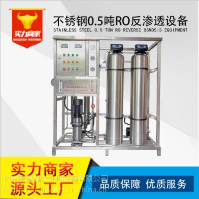 安阳净水过滤系统 制药厂用纯水处理设备 0.5吨双级纯化水设备 不锈钢