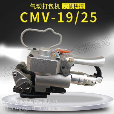 戈扬CMV-19/25气动塑钢带打包机 辽宁红砖打包机 厂家直销
