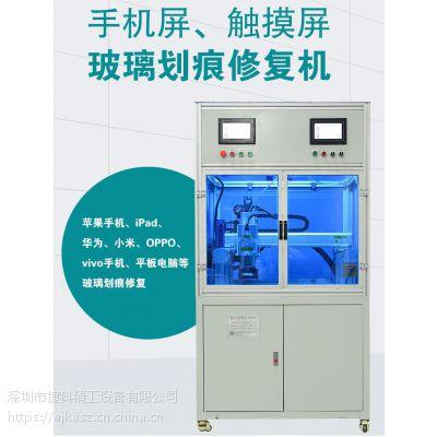 深圳捷科玻璃划痕修复设备
