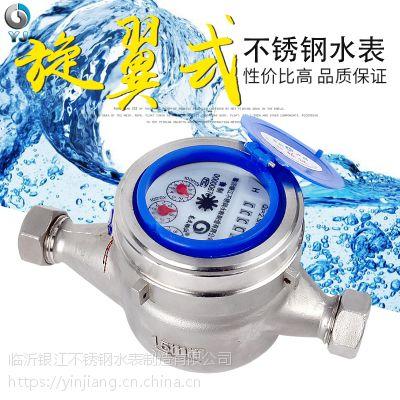 厂家供应银江不锈钢水表DN15