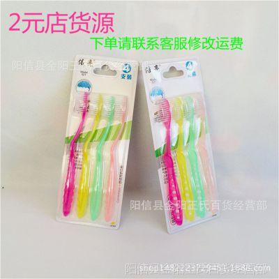 521牙刷 成人4只实惠装软毛牙刷牙具家用空腔清洁 两元店货源