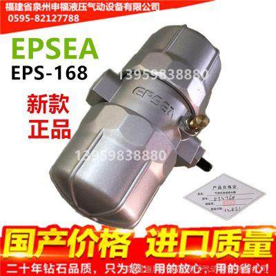 EPSEA全金属防堵塞排水器 气动式自动排水器EPS-168 PA-68升级款