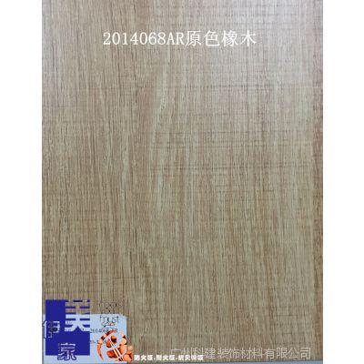 厂家直销伊美家防火板 原色橡木2014068AR木纹耐火板饰面板胶合板