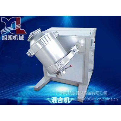 旭朗三维运动混合机,不锈钢超大容量混合机