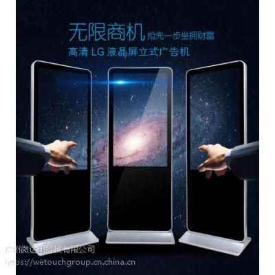 55寸立式红外触摸广告机 多媒体查询触控一体机 商用触控显示器/屏