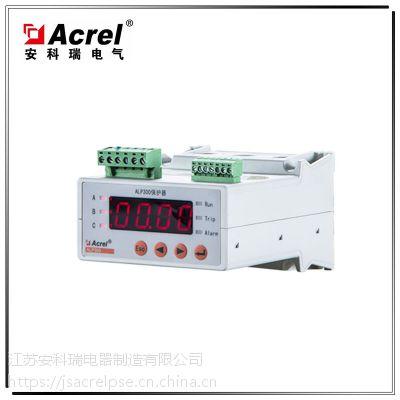 ACREL简易型电动机保护器 综合马达保护器 互感器一体式ALP300